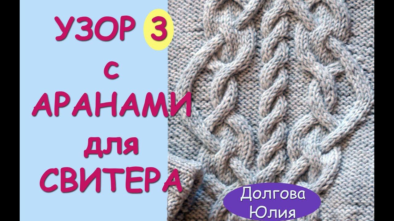 Араны спицами. Схемы вязания с использованием аранов 58