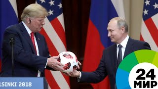 Подарок со смыслом: Путин вручил Трампу официальный мяч ЧМ-2018 - МИР 24