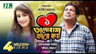 NTV Romantic Drama | Valobasha Kare Koy | EP 01 | Mosharraf Karim | Ahona | Badhon