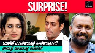 ഒമറിന് സൽമാൻ്റെ സർപ്രൈസ്! ഞെട്ടി മലയാള സിനിമ! Salman Khan