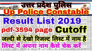 Up police Constable Result 2019|up police Cutoff  Result