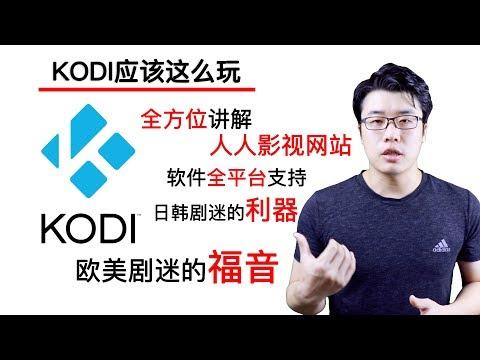 【KODI应该这么玩】国内Netflix/追欧美剧的福音/日韩剧迷的利器/全方位讲解人人影视网站及软件的用法和技巧/最新最全使用手册/自动追剧/远程下载/边下边看