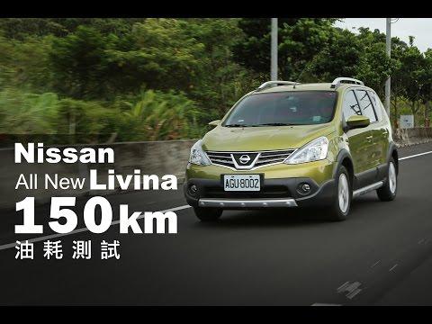 Nissan All New Livina 150km油耗測試