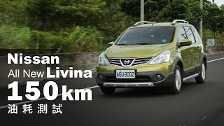 Nissan All New Livina 150km油耗測試