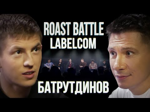 Тимур Батрутдинов x Алексей Щербаков | Roast Battle LC #10