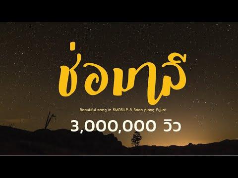 ช่อมาลี-คฑาวุธ ทองไทย [Official MV]