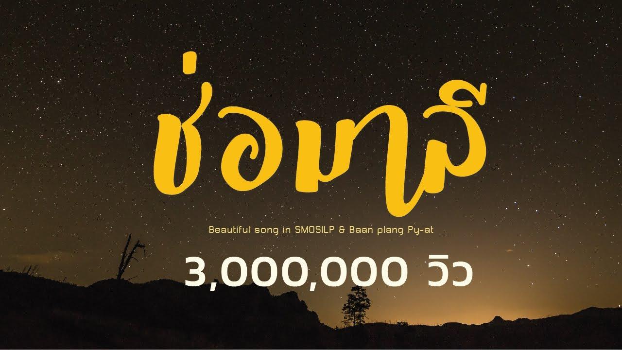 Photo of ช่อมาลี-คฑาวุธ ทองไทย [Official MV] มาตรฐาน]
