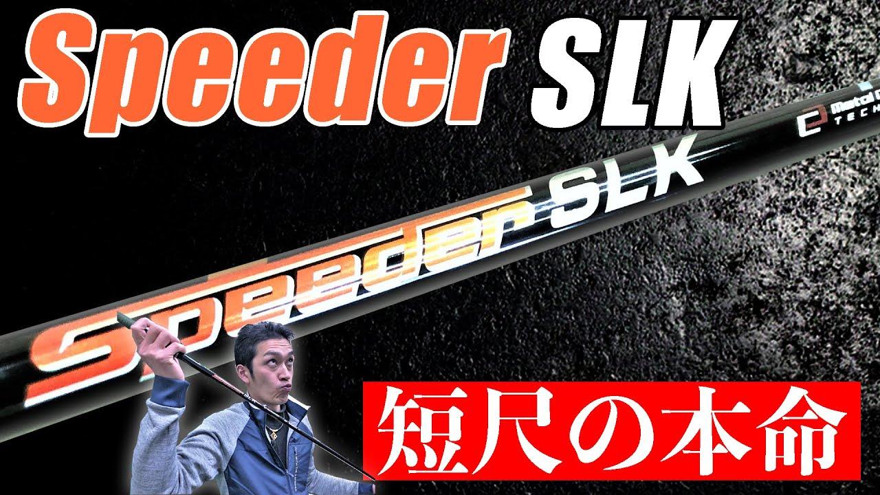 スピーダー slk 試打