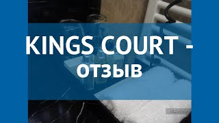 KINGS COURT 5* Чехия Прага отзывы – отель КИНГС КОРТ 5* Прага отзывы видео