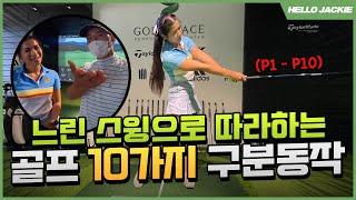 느린스윙으로 따라하는 골프 10가지 동작 | P1-P1…