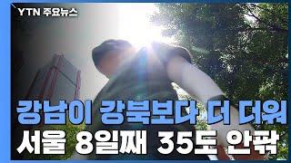 [날씨] 서울 8일째 35℃ 안팎 찜통...동네마다 다…