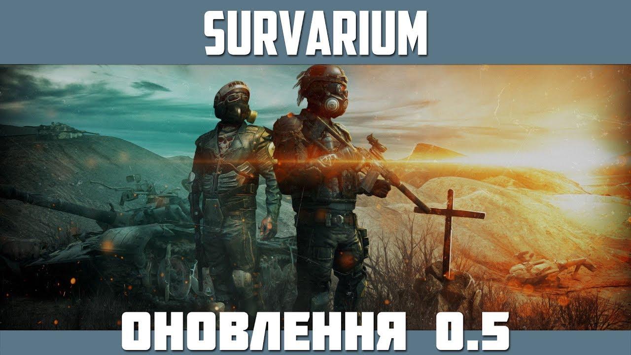 Огляд оновлення 0.50 у Survarium