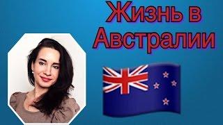 жизнь в австралии видео