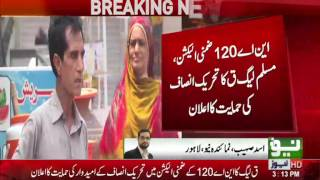 NA-120 by-election: PML-Q announced support for Tehreek-e-Insaf۔