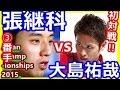 大島祐哉 vs 張継科 1セット目 2015 Grand Finals ZHANG Jike vs OSHIMA Yuya