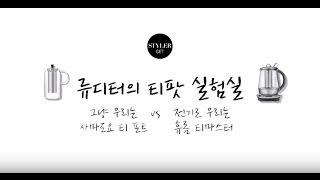 [Styler] 류디터의 티팟 실험실 사마도요 vs 휴…