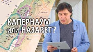 #183 Капернаум или Назарет? - Алексей Осокин - Библия 365