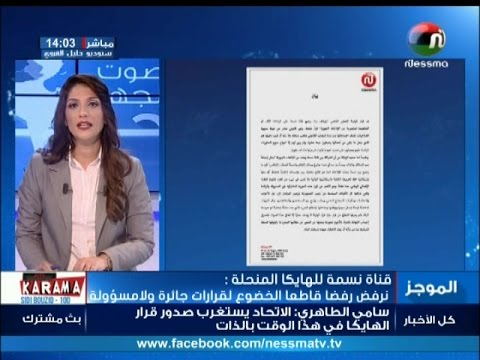 موجز أخبار الساعة 14:00 ليوم الجمعة 14/04/2017