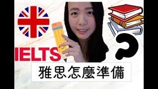 留學 | 雅思準備 u0026 我的一次雅思7.5(單科7以上)經驗談  | How to Prepare for IELTS