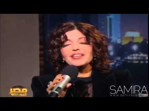 سميرة سعيد - مقابلة مصر النهاردة | Samira Said - Egypt Today