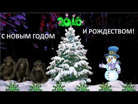 С НОВЫМ ГОДОМ И РОЖДЕСТВОМ! Красивое поздравление  Happy new year
