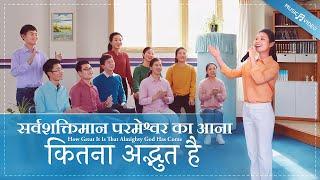 2020 Chinese Christian Song | सर्वशक्तिमान परमेश्वर का आना कितना अद्भुत है (Hindi Subtitles)