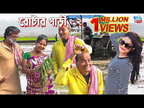 Rotar Gari Part 2 - Purulia Super Hit New Song 2020 | রোটার গাড়ি ২ | Mallk Mahata & Rajani