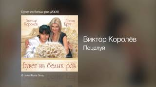 Виктор Королёв - Поцелуй - Букет из белых роз /2009/
