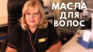 видео Уход за тонкими волосами: кокосовое масло | Dasha Voice