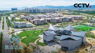 《焦点访谈》海南自贸港 开放新高地 20200601 | CCTV
