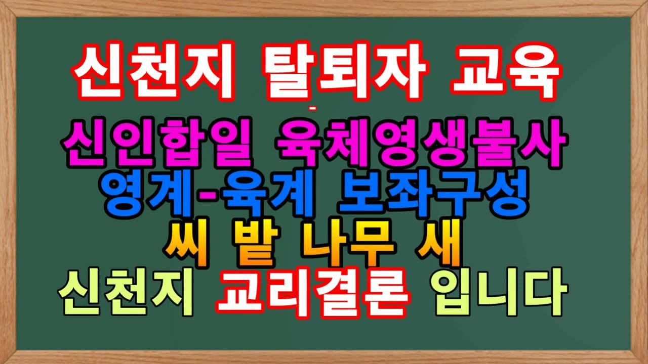 탈퇴자교육 신천지교리결론 배멸구 이긴자 씨밭나무새 상담 정진영목사010-3589-9119
