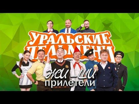 Жи - Ши прилетели | Уральские пельмени 2019 - Видео онлайн