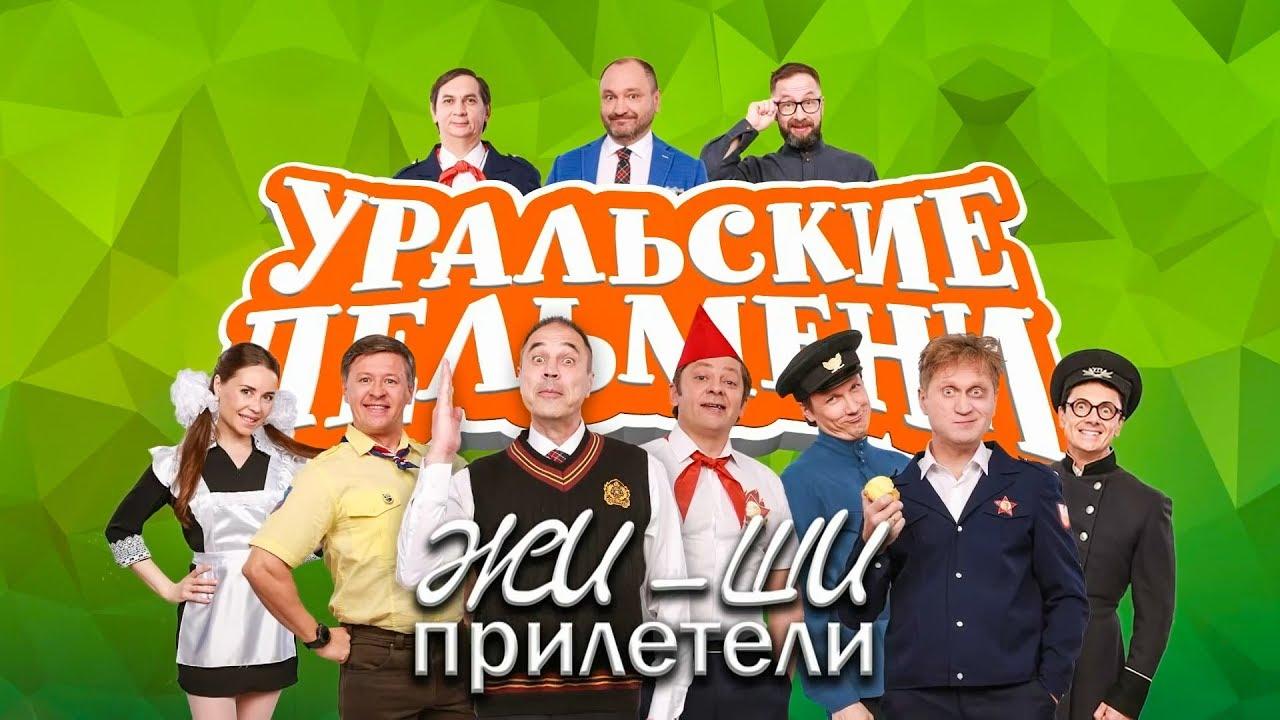 Жи - Ши прилетели | Уральские пельмени 2019