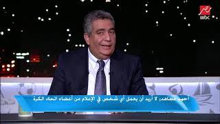 أحمد مجاهد: في حالة ترشح هاني ابو ريدة لرئاسة اتحاد الكرة (يبقى مافيش منافسة)