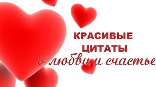 Красивые цитаты о любви и счастье. Желаю всем СЧАСТЬЯ!