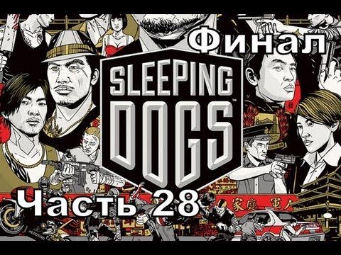 Sleeping Dogs прохождение на русском - Часть 1