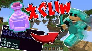 【Minecraft】移動速度+820%のポーションを敵に投げつけたらヤバすぎるwラッキースカイウォーズ実況プレイ! thumbnail