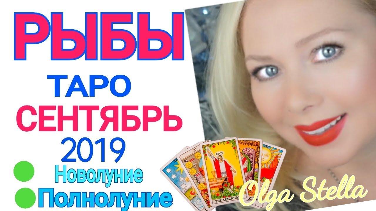 РЫБЫ СЕНТЯБРЬ 2019/ РЫБЫ ТАРО ПРОГНОЗ на СЕНТЯБРЬ 2019