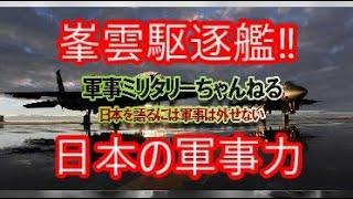 峯雲駆逐艦の日本の軍事力性能⁉艦隊コレクション‼