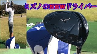 川岸良兼プロ【ミズノNewドライバー】