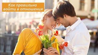 Как правильно войти в отношения и не повторить предыдущие. Мастерская счастливой жизни.