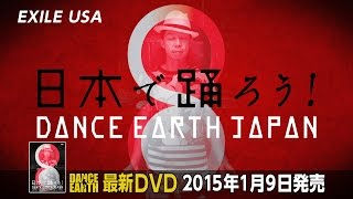 EXILE USA DVD作品 2015年1月9日発売! 世界を旅してきたEXILE USAの...