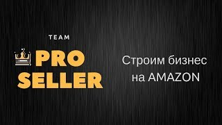 Амазон Обучение 2018 Курс от команды PRO Seller