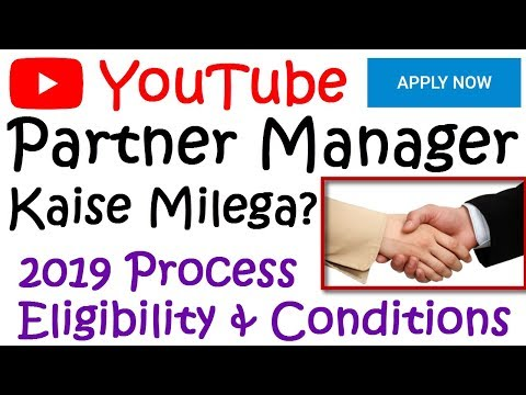 YouTube Partner Manager Kaise Milega? YouTube Partner Manager 2019 Process Eligibility & Conditions