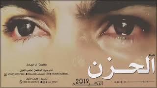شيلة / الحزن الاكيد