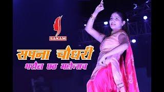 Download Video Bharaul Chhath Mahotsav 2018 ||  Sapna Chaudhary || Yaar tera Chetak Par || MP3 3GP MP4