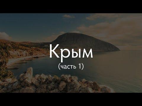 Интересная территория: Крым
