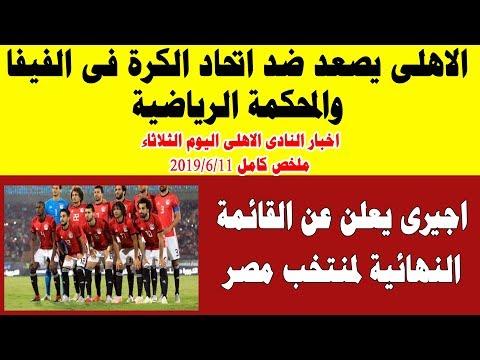 اخبار الاهلى اليوم الثلاثاء . بعد بيان اتحاد الكرة الاهلى يصعد الى الفيفا والمحكمة الرياضية