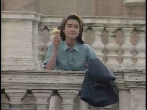 Roman Holiday Japanese 1993