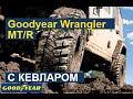 Goodyear Wrangler MT/R с Кевларом: Внедорожные off-road шины